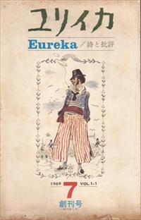ユリイカ:詩と批評 1969年7月号復刊第一号