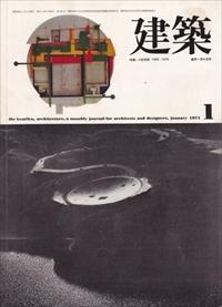 建築 #124 1971年1月号