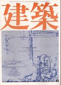 建築 #122 1970年11月号