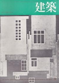 建築 #128 1971年5月号