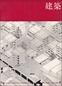 建築 #91 1968年3月号 現代建築の動向: イギリス現代建築 3