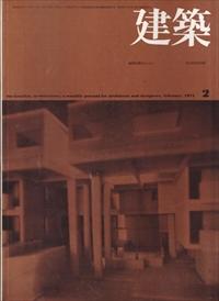 建築 #125 1971年2月号