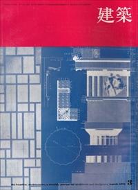 建築 #114 1970年3月号 都市デザインの動向 2