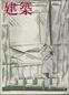 建築 #101 1969年2月号