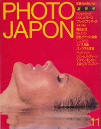 PHOTO JAPON 1983年11月号創刊号