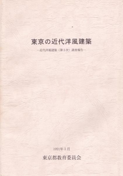 東京の近代洋風建築 - 近代洋風建築(第2次)調査報告 -