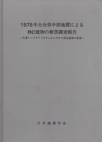1975年大分県中部地震によるRC建物の被害調査報告-九重レークサイドホテルおよびその周辺建物の被害-
