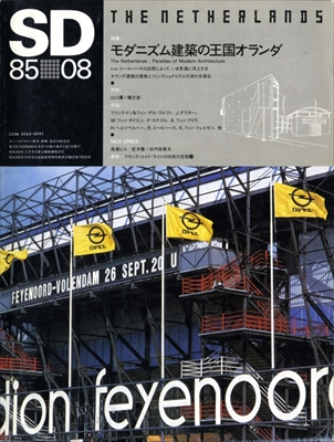 SD 8508 第251号 モダニズム建築の王国オランダ