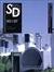 SD 9307 第346号 トルコの現代建築とアート