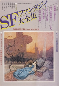 SFファンタジイ大全集 別冊奇想天外 No. 10 1980年3月