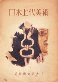 日本上代美術:美術研究叢書1