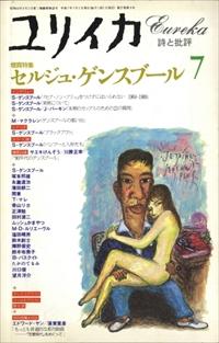 ユリイカ 詩と批評 1995年7月号 セルジュ・ゲンズブール