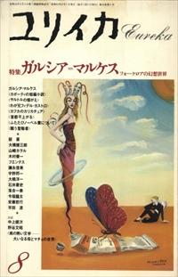 ユリイカ 詩と批評 1988年8月号 ガルシア=マルケス,フォークロアの幻想世界