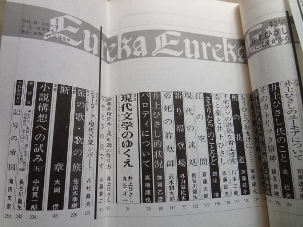 ユリイカ 詩と批評 1979年5月号 井上ひさし,ユーモアには牙がある1