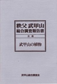 秩父 武甲山総合調査報告書 分冊 武甲山の植物