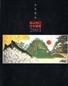 温・故・創・新 森山知己日本画展2003