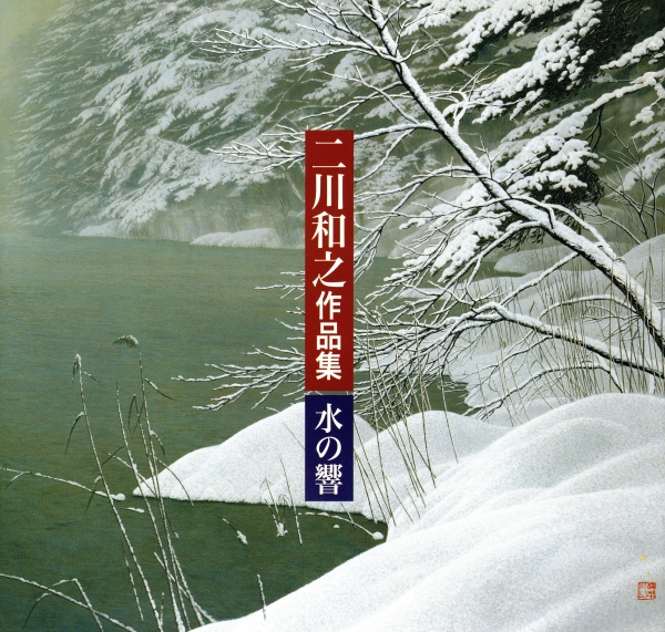 二川和之作品集 水の響