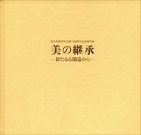 東京美術青年会60周年記念新作展 美の継承 - 新たなる創造から