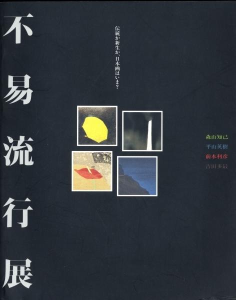 不易流行展:伝統か新生か,日本画はいま?,森山知己,平山英樹,前本利彦,吉田多最