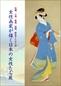 女性画家が描く日本の女性たち展 - 松園,小坡,蕉園,成園,緋佐子の美人画