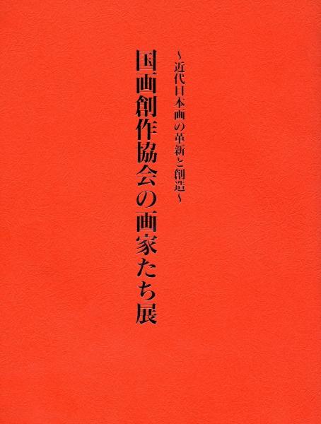 国画創作協会の画家たち展 - 近代日本画の革新と創造