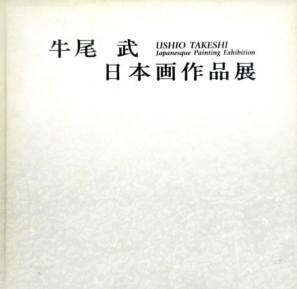 牛尾武 日本画作品展