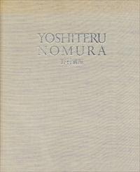 野村義照個展図録1989-90