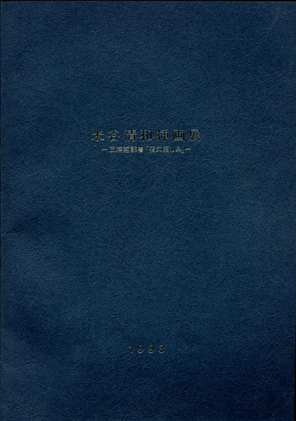 米谷清和挿画展 - 三浦哲郎著「夜の哀しみ」