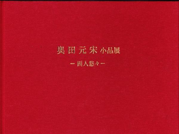 奥田元宋 小品展 画人悠々