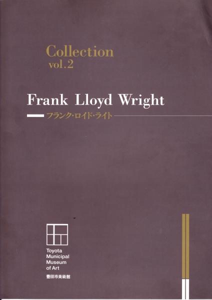 豊田市美術館 Collection vol. 2 フランク・ロイド・ライト