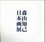 森山知己 日本画展 四季「花と景」