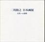 二川和之 日本画展 自然への讃歌