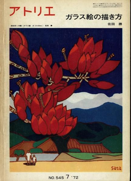 アトリエ #545 1972年7月号:ガラス絵の描き方,佐田勝
