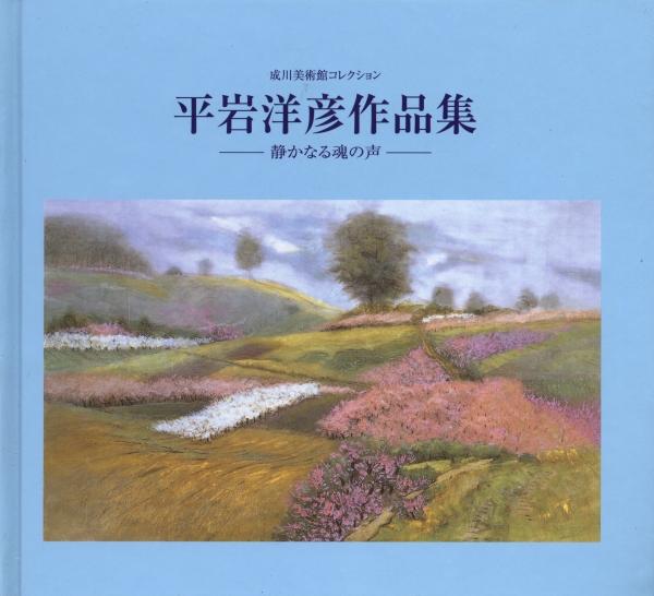 成川美術館コレクション 平岩洋彦作品集 静かなる魂の声