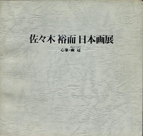 佐々木裕而 日本画展 - 心象・雨冠