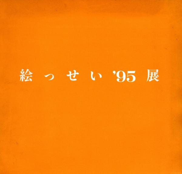絵っせい'95展