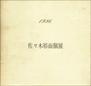 佐々木裕而個展 1986