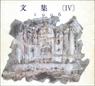 文集 IV 1995-1996 インド スケッチの旅 - ボンベイ〜アウランガバード