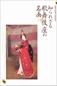 歌舞伎座建替記念特別展 知られざる歌舞伎座の名画