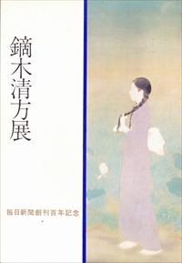 鏑木清方展 毎日新聞創刊百年記念