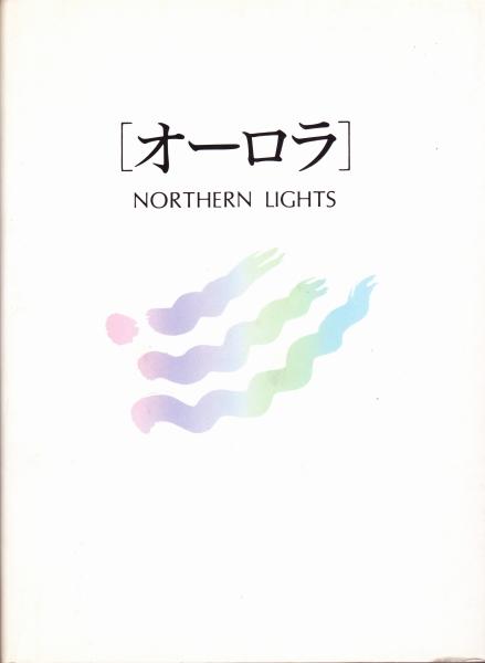 オーロラ Northern Lights