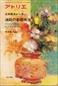 アトリエ #586 1975年12月号:古典画法から学ぶ油絵の基礎技法,グリザイユ画法・カマイユ画法