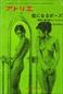 アトリエ #614 1978年4月号:絵になるポーズ 裸婦に探る美しいフォルム