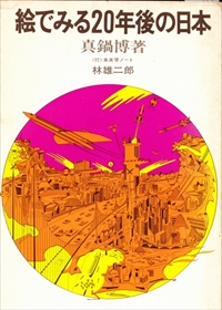 絵でみる20年後の日本 <付>未来学ノート