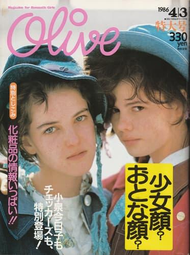 オリーブ #88 1986年4月3日号:少女顔?おとな顔?