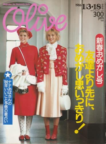 オリーブ #83 1986年1月3日18日合併号:ナナおばさんの86年いいこと予感の星占い