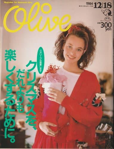 オリーブ #59 1984年12月18日号:クリスマスを、だれよりも楽しくするために。