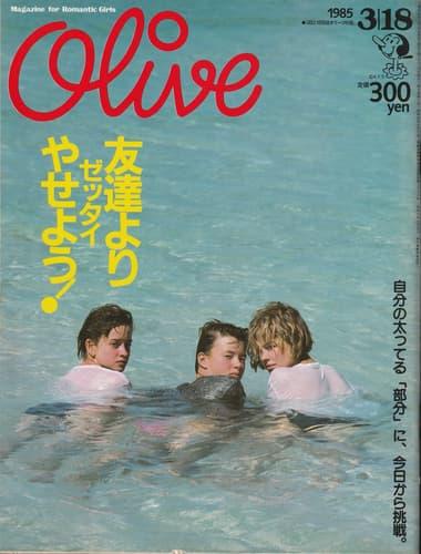 オリーブ #64 1985年3月18日号:友達よりゼッタイやせよう!
