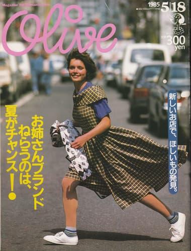 オリーブ #68 1985年5月18日号:お姉さんブランドねらうのは、夏がチャンス!