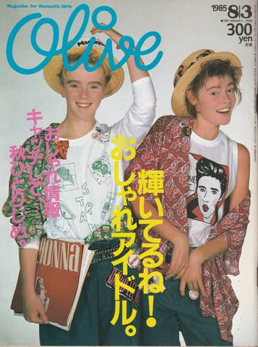 オリーブ #73 1985年8月3日号:輝いてるね、おしゃれアイドル。